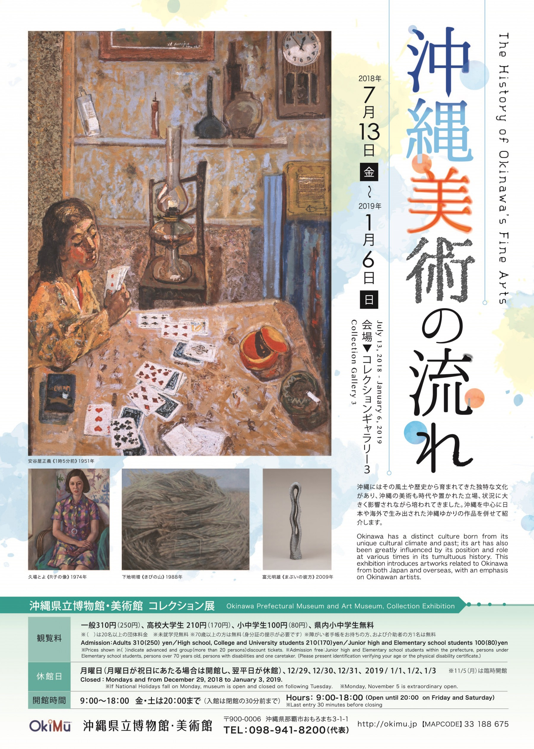 The History of Okinawa's fine arts