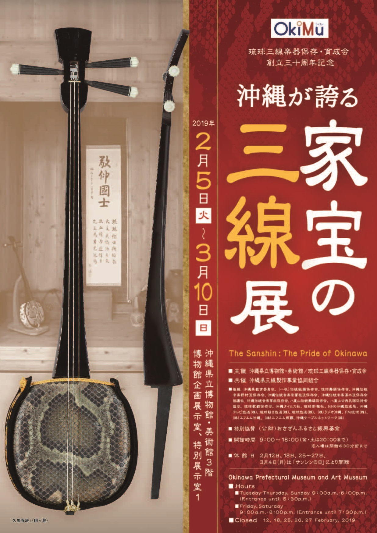 30th Anniversary Project of the Association for the Preservation and Promotion of the Ryukyu Sanshin    The Sanshin: The Pride of Okinawa